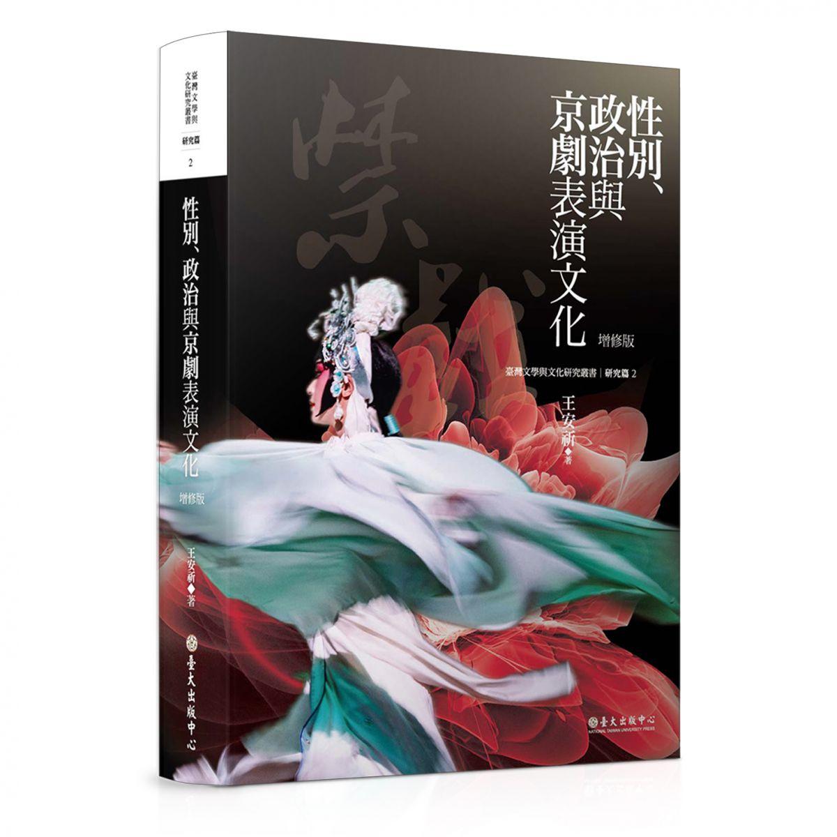 《性別、政治與京劇表演文化(增修版)》剖析清末以來京劇表演文化