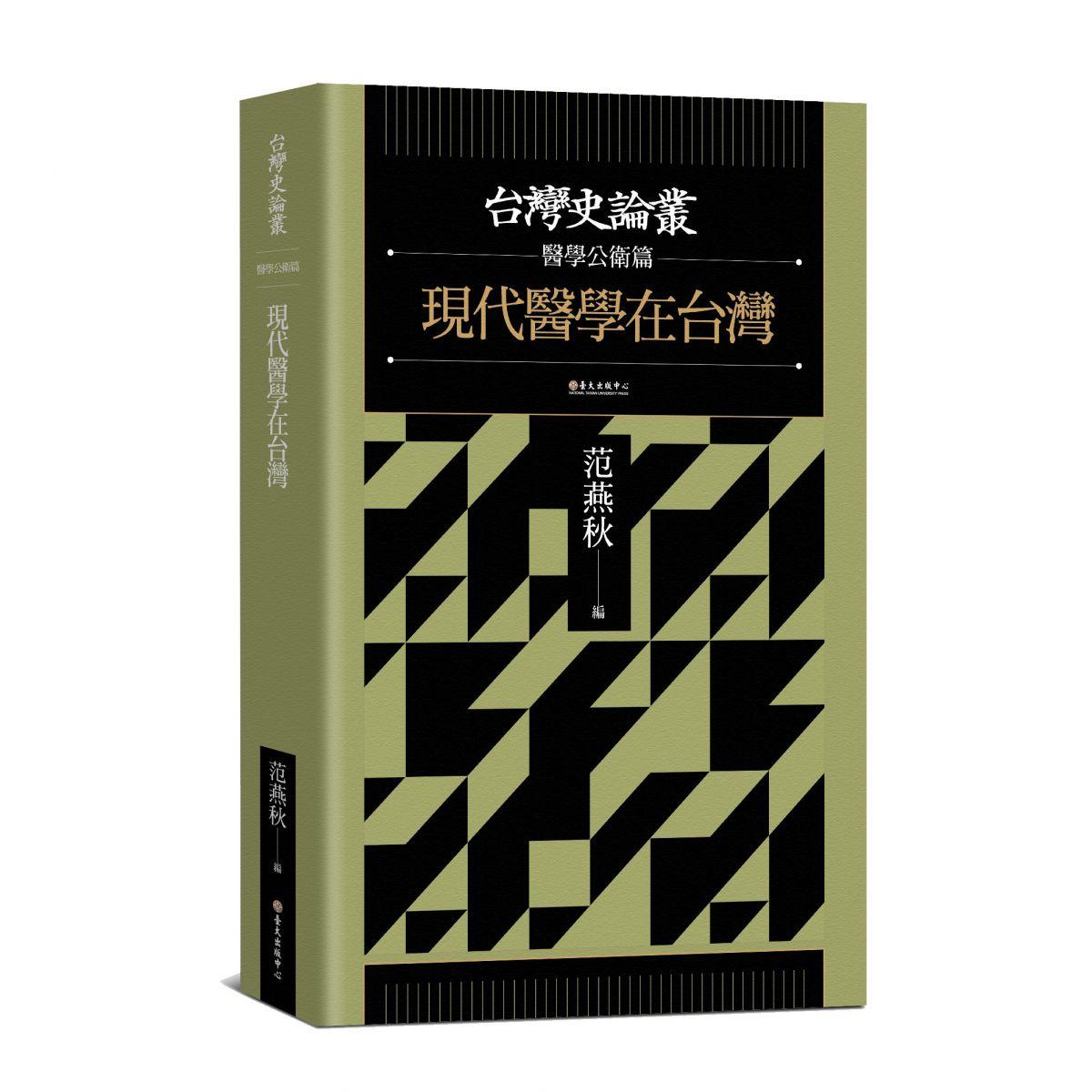 《現代醫學在台灣》探討西方現代醫學在台灣所展開的歷史意義