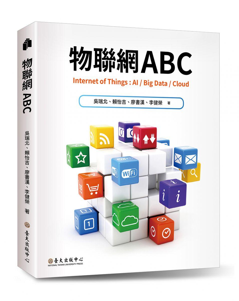 《物聯網ABC》從基礎入門,帶領學習者掌握應用重點