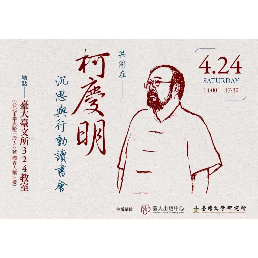 【4/24】「共同在──柯慶明《沉思與行動》」讀書會資訊