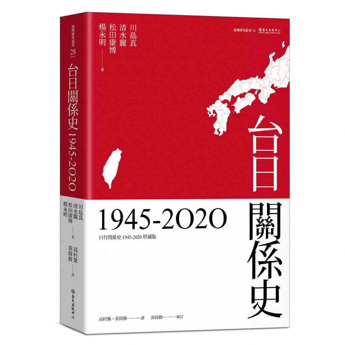 《台日關係史(1945-2020)》綜合性地闡明台日政治關係,是學界第一本以此為分析對象的專書