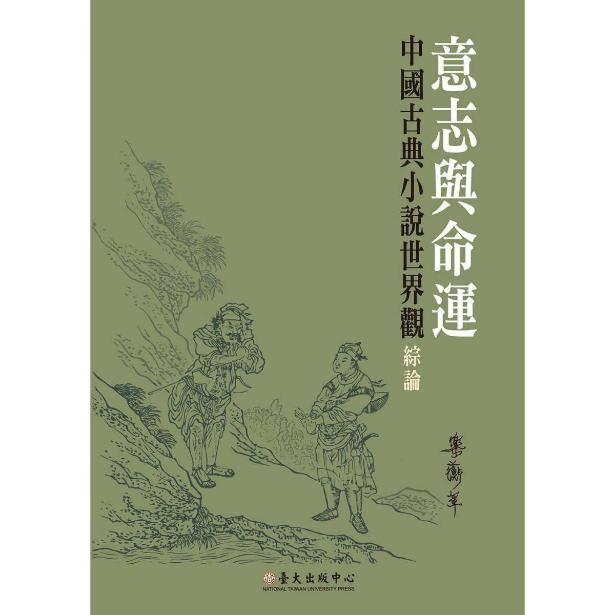 《意志與命運》析論中國古典小說世界觀