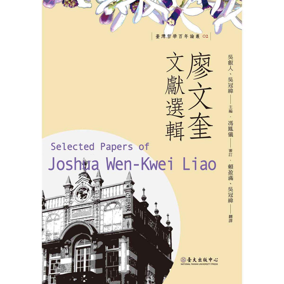 《廖文奎文獻選輯》收錄廖文奎十五篇著作,以理解其人思想體系
