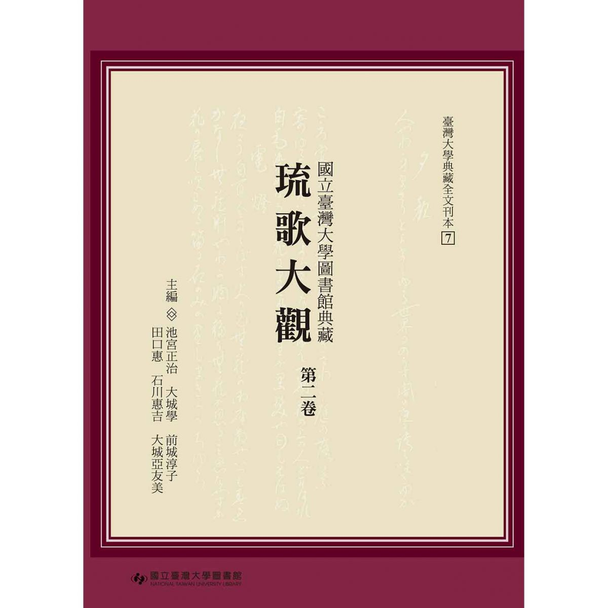 《國立臺灣大學圖書館典藏琉歌大觀(第二卷)》出版