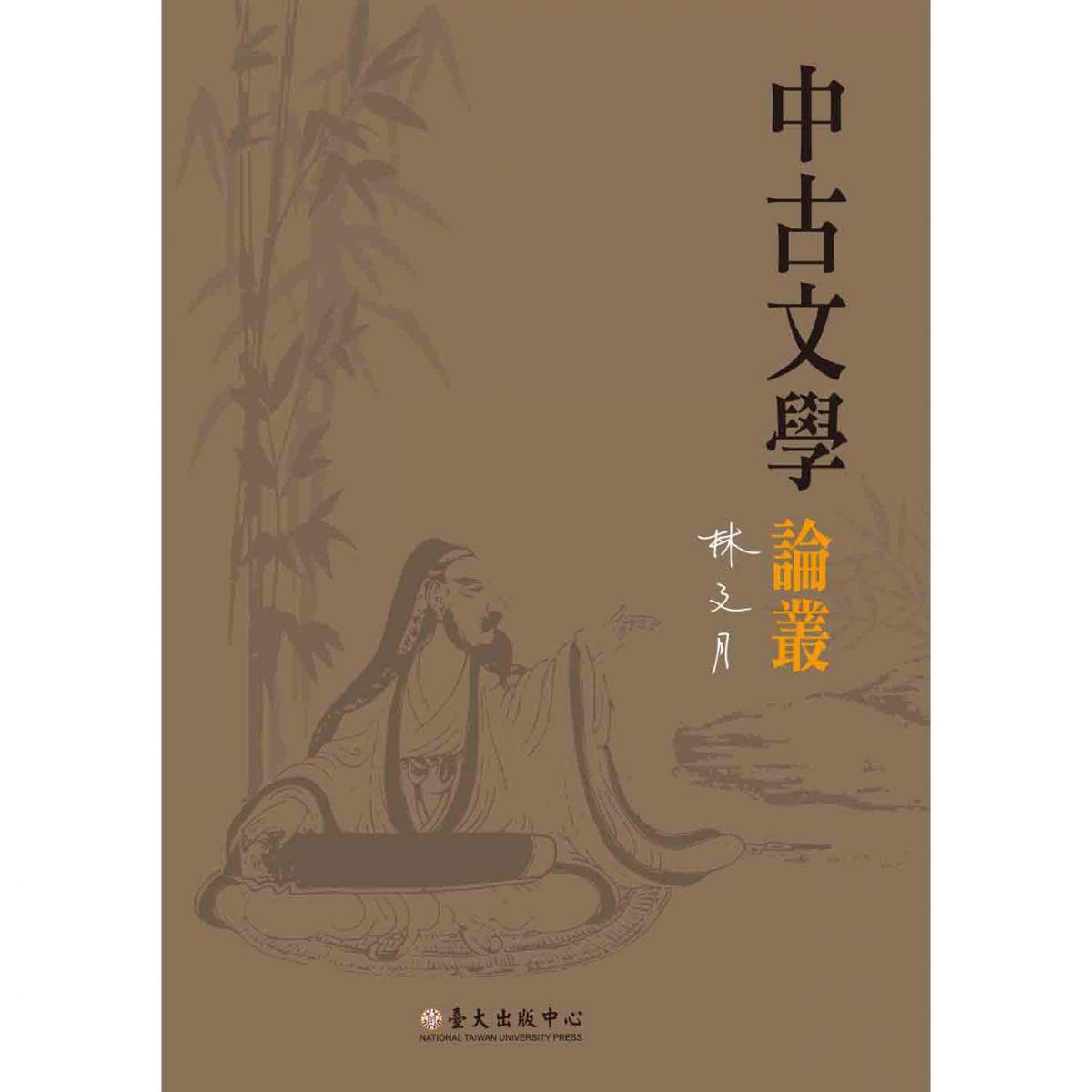 《中古文學論叢》聚焦中國古今論述,供今日學者作為治學新方向之參考