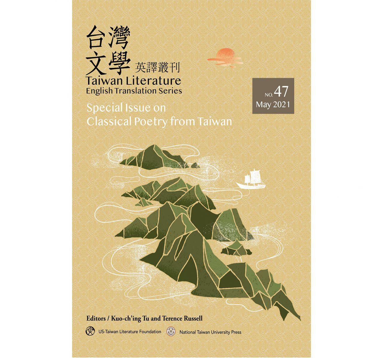《台灣文學英譯叢刊(No. 47)》呈現台灣古典漢詩的特色,反映社會和生活的開闊性