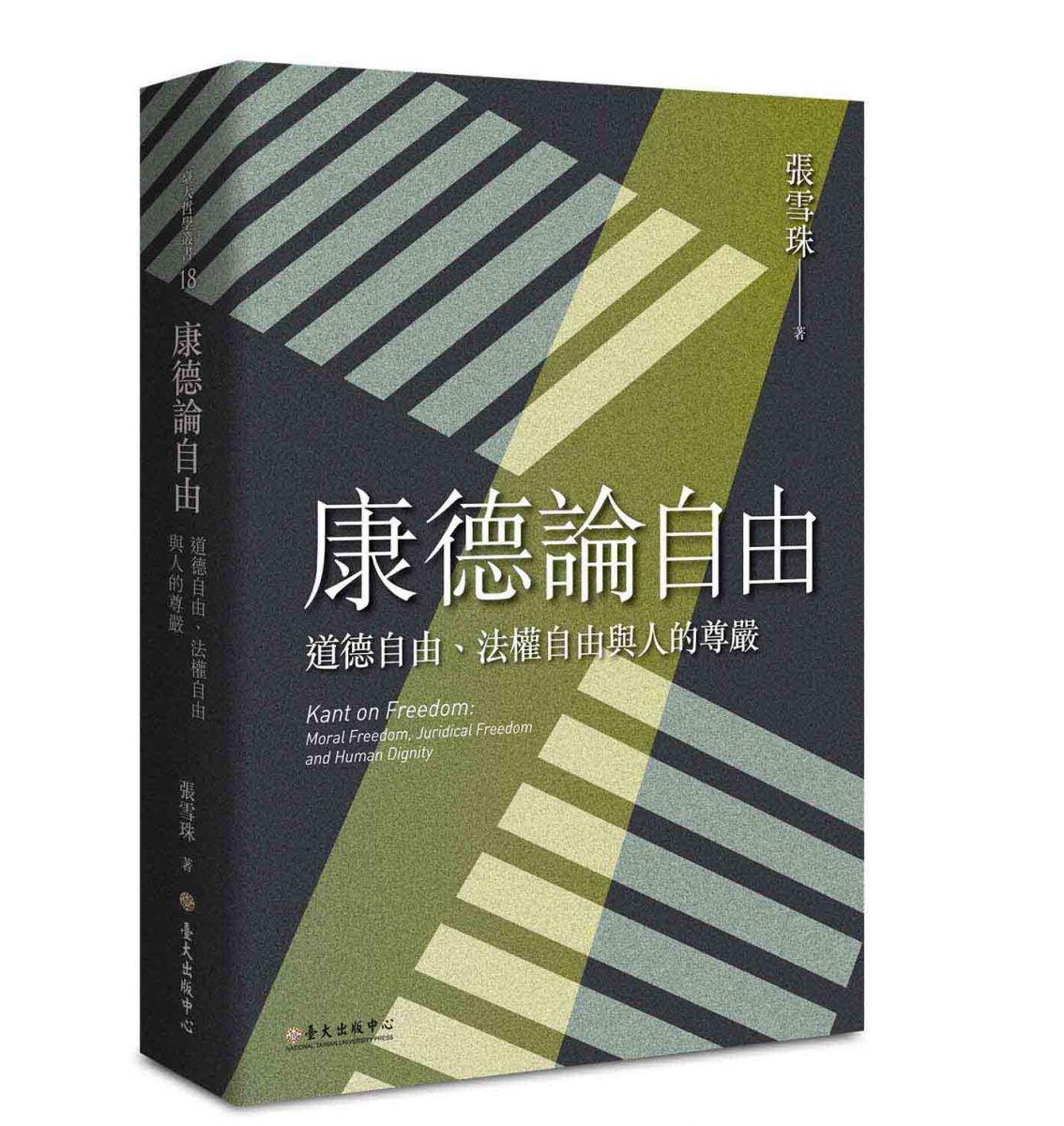 《康德論自由》探討自由概念在康德的建構中,如何奠定道德與法權法則,及如何連結道德哲學與法權哲學