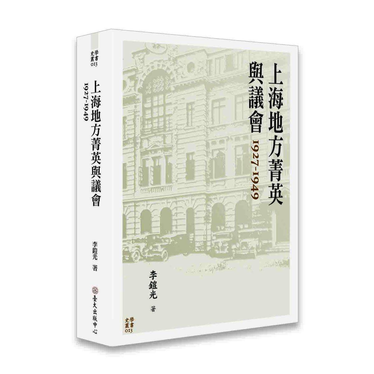 《上海地方菁英與議會 1927-1949》在政治制度的框架中,具體討論當時面臨哪些社會問題之關鍵