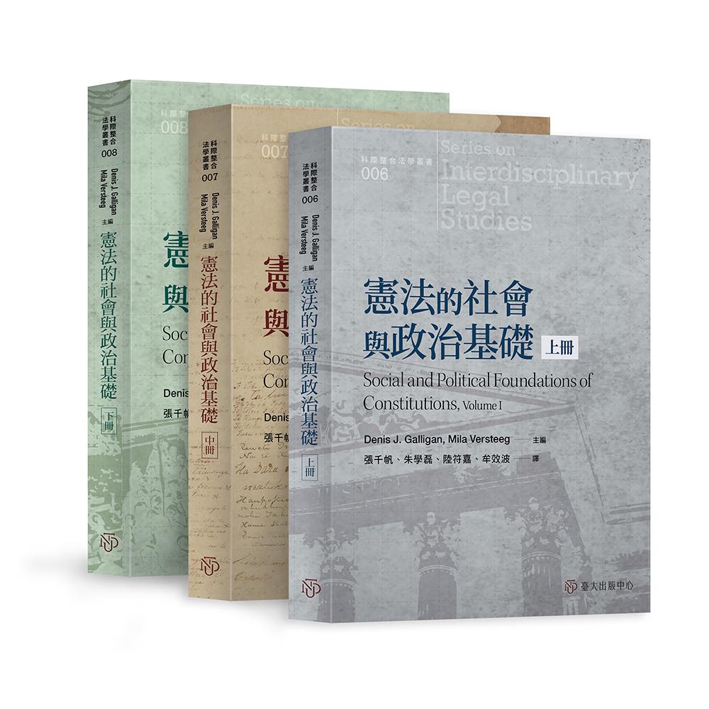 《憲法的社會與政治基礎》以具體及實際的經驗脈絡探究何為憲法