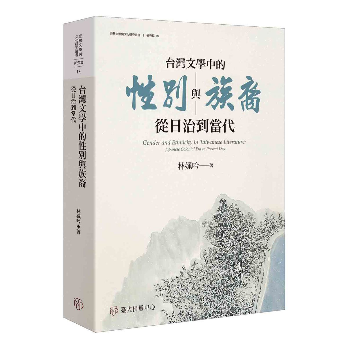 《台灣文學中的性別與族裔》探勘日治到當代的台灣文學之女性角色和族裔書寫