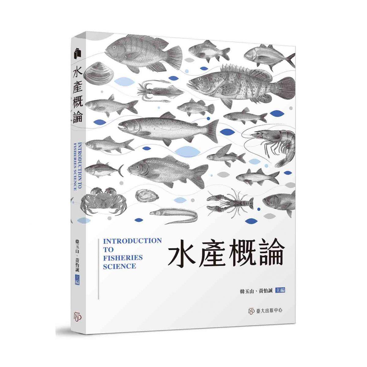 《水產概論》介紹現代漁業科學的最新進展,為讀者帶來廣泛與基礎之認識