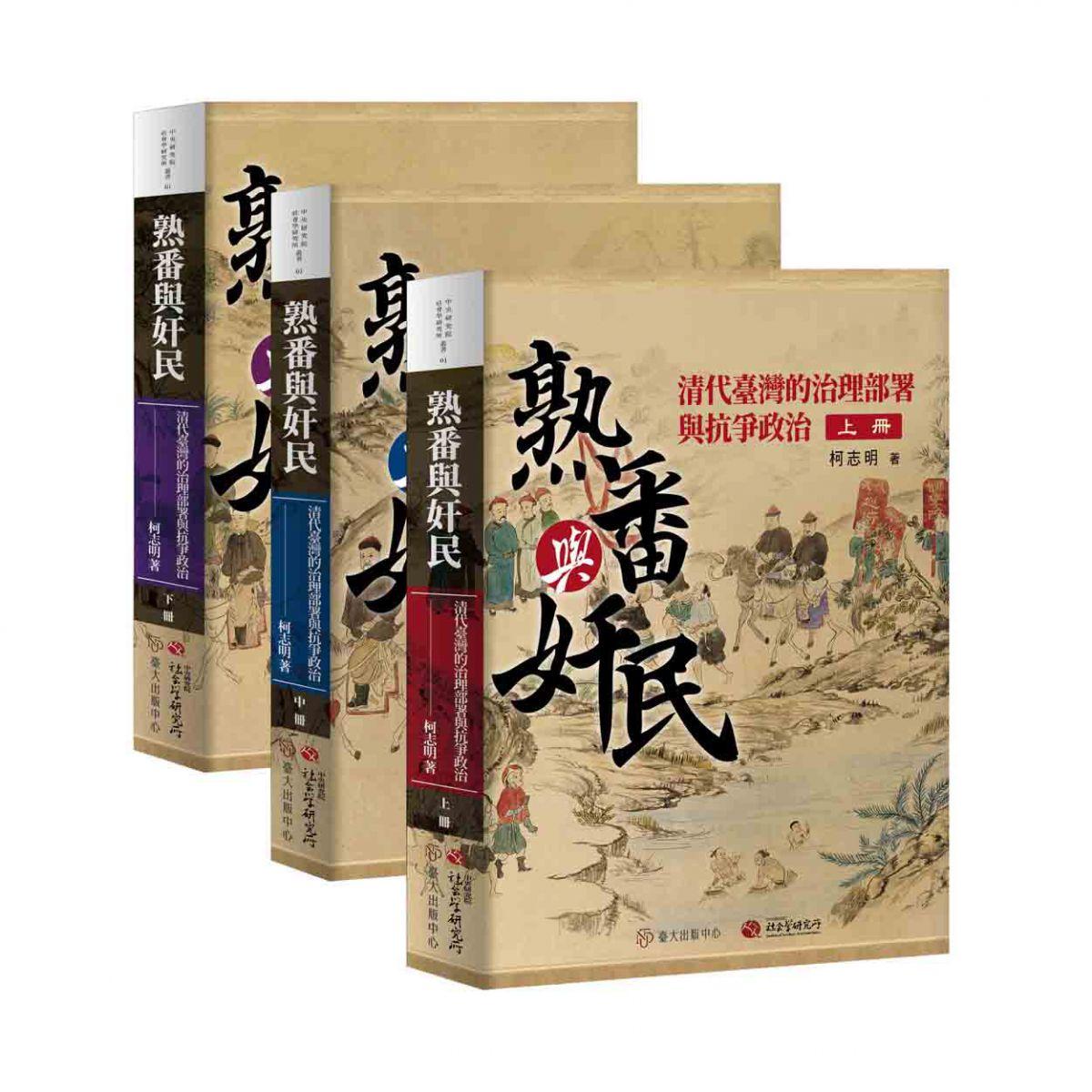 《熟番與奸民》平裝版上市,透過體制分析,本書為清代臺灣社會變遷建構主體性史觀