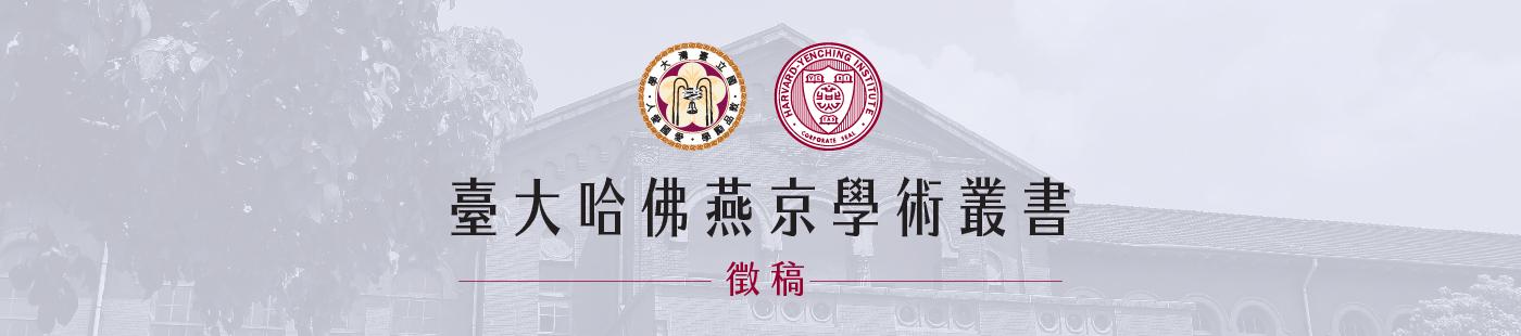 臺大哈佛燕京學術叢書徵稿