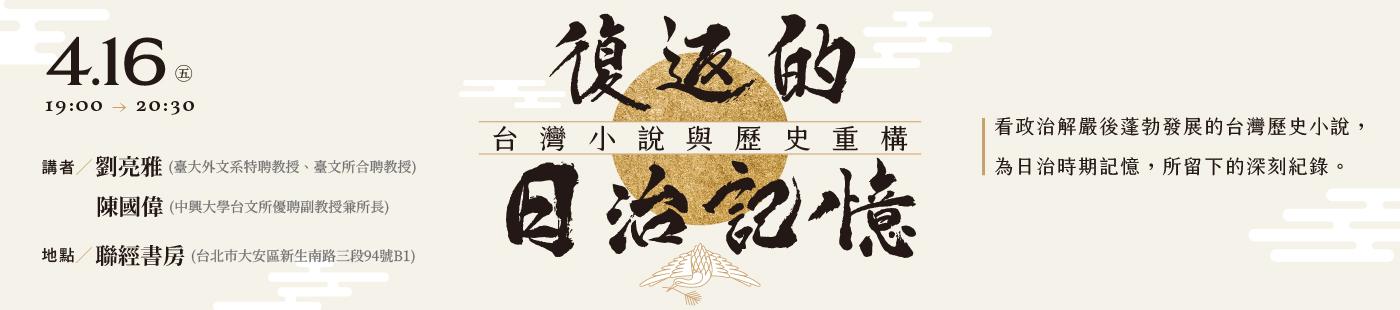 臺大出版中心「復返的日治記憶」講座資訊