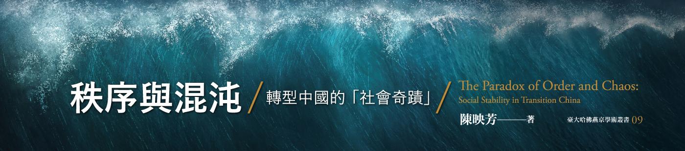 《秩序與混沌》析論70年代末以來中國社會變遷過程的「政治—社會穩定」現象