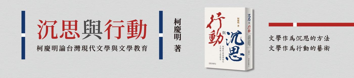 《沉思與行動》呈現柯慶明論現代文學的視野,為臺灣文學研究與文學教育提示理路