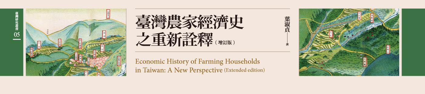 《臺灣農家經濟史之重新詮釋(增訂版)》重新詮釋臺灣農家經濟史上的重要課題