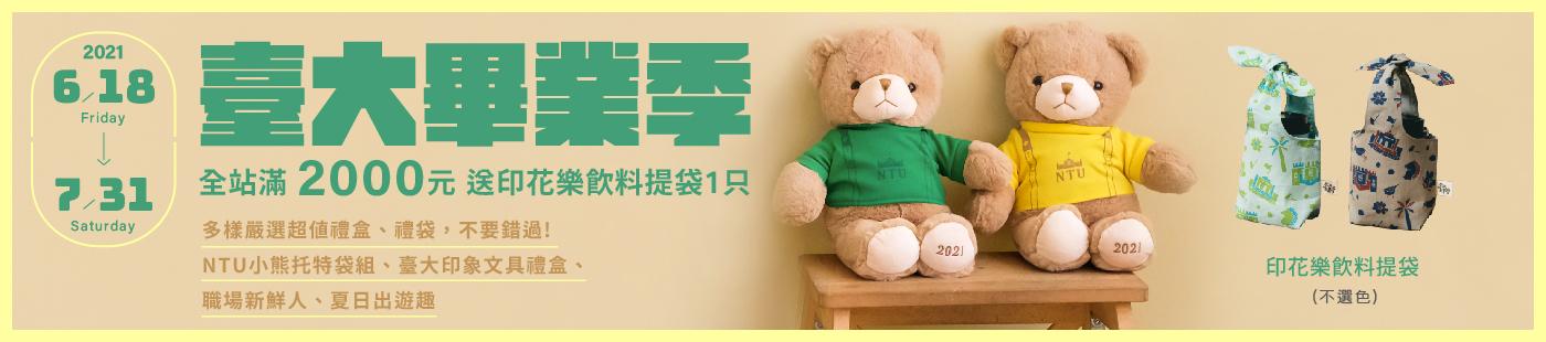 臺大畢業季NTU小熊線上預購