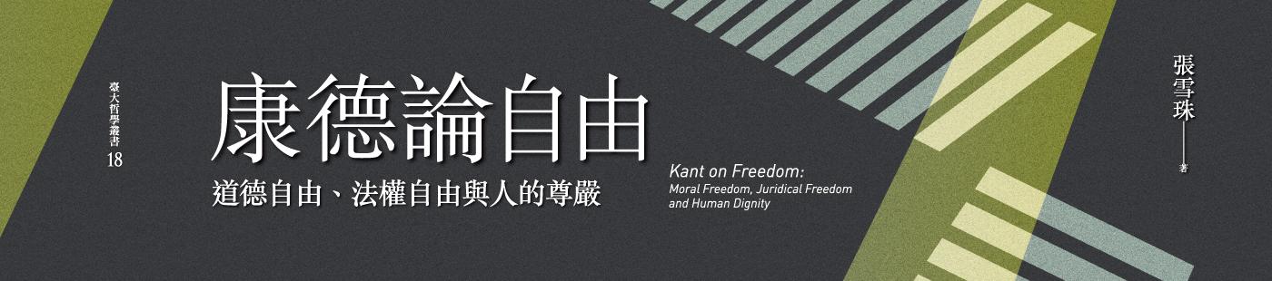《康德論自由──道德自由、法權自由與人的尊嚴》出版