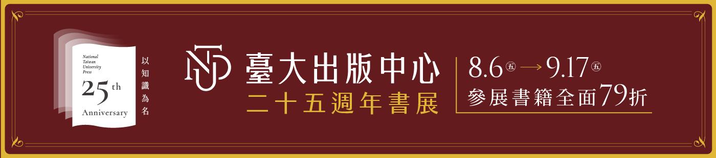 以知識為名──臺大出版中心25週年書展活動開跑