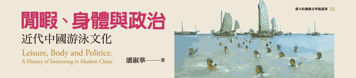 《閒暇、身體與政治──近代中國游泳文化》探討西方游泳文化在中國的形成與發展