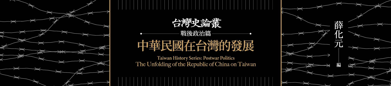 《中華民國在台灣的發展》收入有關戰後台灣政治史研究的論文,探討台灣內部及國際情勢