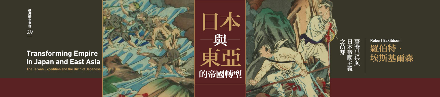 《日本與東亞的帝國轉型》闡述維新政府萌生日本帝國主義之過程